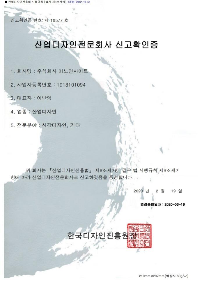 신고필증.pdf_page_1.jpg
